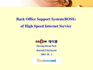 Back Office Support System(BOSS)  of High Speed Internet Service
