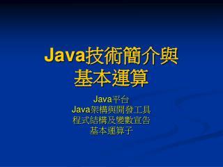 Java 技術簡介與 基本運算