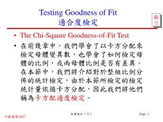 Testing Goodness of Fit 適合度檢定