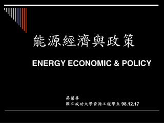 ENERGY ECONOMIC  POLICY