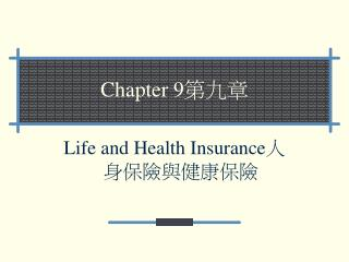 Chapter 9 第 九章