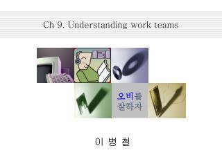 Ch 9. Understanding work teams