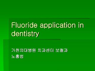 Fluoride application in dentistry