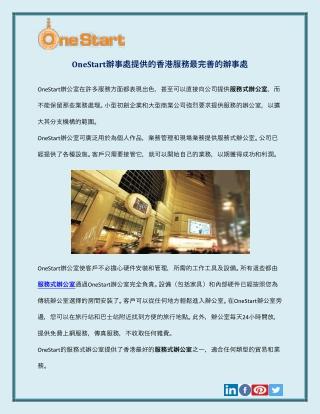 OneStart辦事處提供的香港服務最完善的辦事處