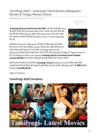 Tamil yogi 2020 download tamil movies malayalam movies and telugu movies online