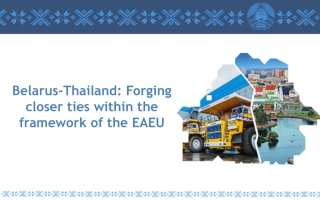 Belarus-Thailand: Forging closer ties within the framework of the EAEU