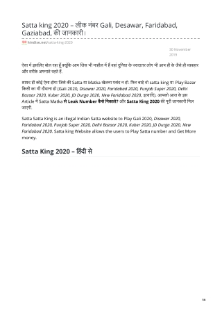Satta king 2020 – लीक नंबर Gali, Desawar, Faridabad, Gaziabad, की जानकारी।