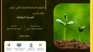 أ. مرام عمر الأسطل