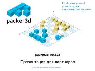 Packer 3D ver. 3