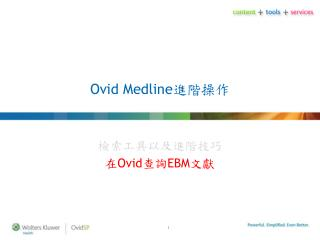 Ovid Medline 進階操作