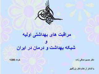 دکتر حسین صافی زاده                                                                                 خرداد 1390 با تشکر ا