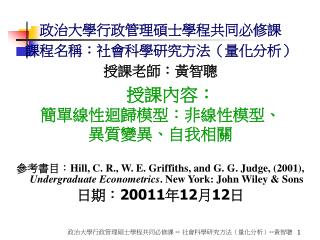 : :     : :   :Hill, C. R., W. E. Griffiths, and G. G. Judge, 2001, Undergraduate Econometrics. New York: John Wiley  S