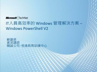 IT 人員高效率的  Windows  管理解決方案 ─  Windows  PowerShell  V2