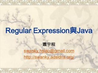 Regular Expression 與 Java