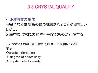 3.3 CRYSTAL QUALITY