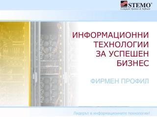 STEMO - Company Profile