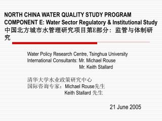 NORTH CHINA WATER QUALITY STUDY  PROGRAM COMPONENT E:  Water Sector Regulatory & Institutional Study 中国北方城市水管理研究项目第