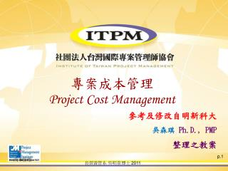 專案成本管理 Project Cost Management