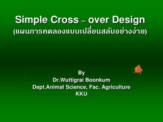 Simple Cross  –  over Design (แผนการทดลองแบบเปลี่ยนสลับอย่างง่าย)