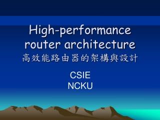 High-performance router architecture 高效能路由器的架構與設計