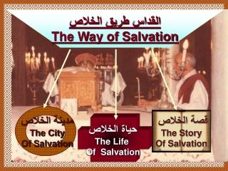 القداس طريق الخلاص The Way of Salvation