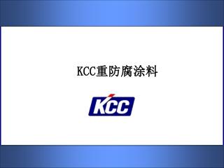 KCC 重防腐涂料