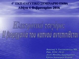4 Ο ΕΚΠΑΙΔΕΥΤΙΚΟ ΣΕΜΙΝΑΡΙΟ ΕΚΘΑ  Αθήνα 4 Φεβρουαρίου 2016