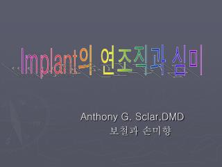 Anthony G. Sclar,DMD 보철과 손미향