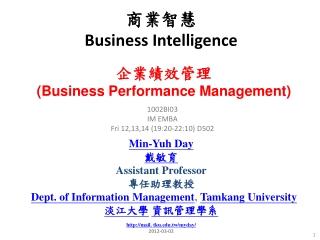 商業智慧 Business Intelligence