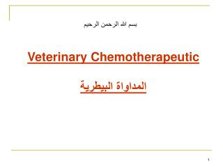 Veterinary Chemotherapeutic المداواة البيطرية