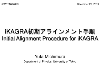 iKAGRA 初期アラインメント手順 Initial Alignment Procedure for iKAGRA
