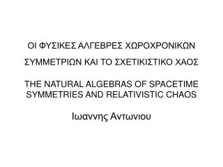 Ιωαννης Αντωνιου