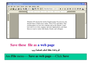Save these  file as  a web page قم بإعادة حفظ الملف كصفحة ويب