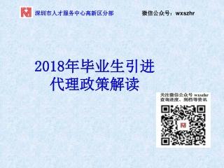 深圳市人才服务中心高新区分部                   微信公众号: wxszhr