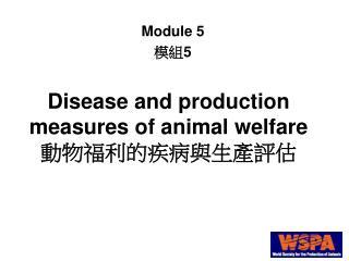 Disease and production measures of animal welfare 動物福利的疾病與生產評估