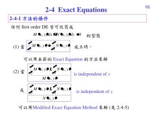 2-4  Exact Equations