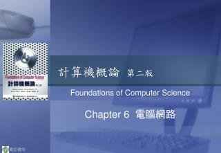 Foundations of Computer Science  Chapter 6