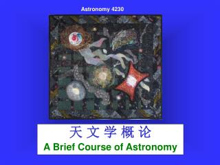 天 文 学 概 论 A Brief Course of Astronomy