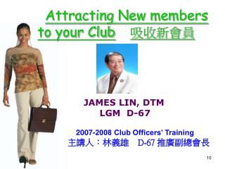 Attracting New members to your Club 吸收新會員