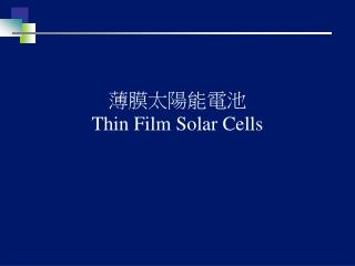 薄膜太陽能電池 Thin Film Solar Cells