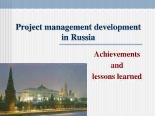 Project management development in Russia