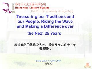 香港中文大学图书馆系统 University Library System
