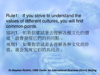 Rule1:   If you strive to understand the values of different cultures, you will find common points.  1    ,  1    ,