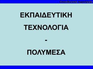presentation_EMD