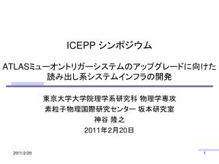 ICEPP シンポジウム ATLAS ミューオントリガーシステムのアップグレードに向けた読み出し系システムインフラの開発