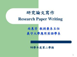 研究論文寫作 Research Paper Writing