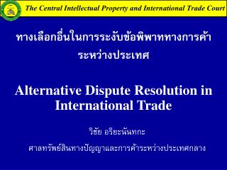 Alternative Dispute Resolution in International Trade