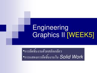 Engineering Graphics II [WEEK5]