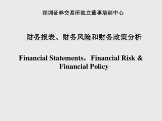 Financial Statements,Financial Risk  Financial Policy