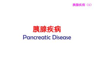 胰腺疾病 Pancreatic Disease